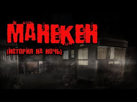 Манекен - страшная история на ночь