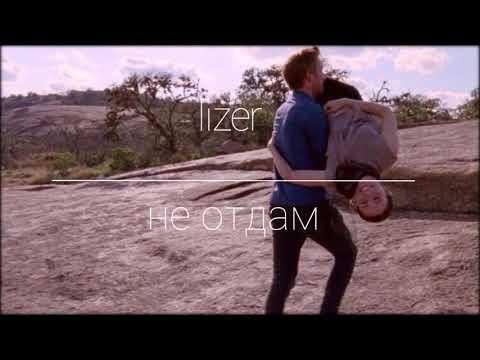 Lizer - не отдам ❤️