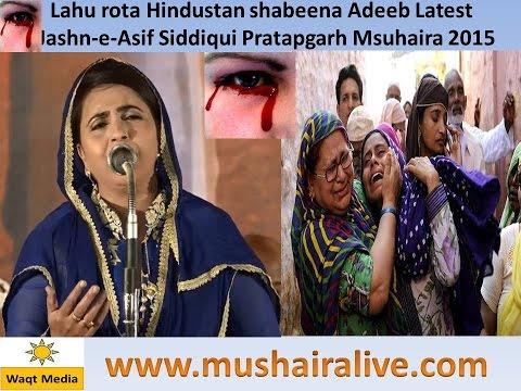 shabeena adeeb latest pratapgarh msuhaira 2015  shahzada kaleem nizamat