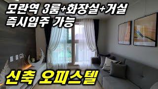 모란역 신축오피스텔 3룸 즉시입주가능