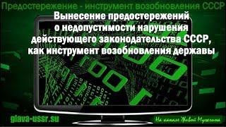 Предостережение как инструмент возобновления СССР