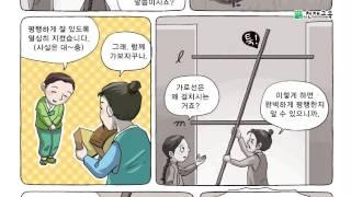 [학습애니] 중1_수학_스토리텔링_동위각과 엇각_3강