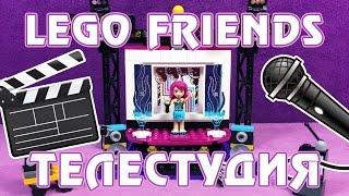 Сборка и обзор набора LEGO Friends: Поп-звезда - Телестудия
