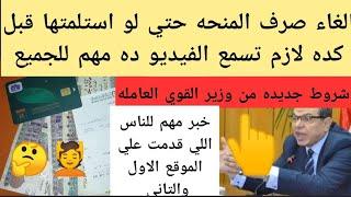 الغاء صرف منحه العماله الغير منتظمه الدفعه الرابعه