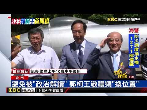 「郭柯王」同台展氣勢 郭:捍衛中華民國決心永不改變