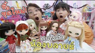 เหมาชุดตุ๊กตาใหม่! จากต่างประเทศ มาเปลี่ยนให้ตุ๊กตาบลายธ์!!! | แม่ปูเป้ เฌอแตม Tam Story
