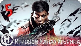 Dishonored 2 DLC - Death of The Outsider Часть 5 - Аукцион