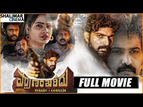 Pranam Kareedhu Telugu Full Length Movie || N. Prashanth Reddy, Taraka Ratna || Shalimarcinema
