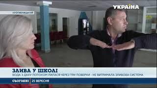 Потужна злива затопила дитячу спортивну школу олімпійського резерву в Кропивницькому