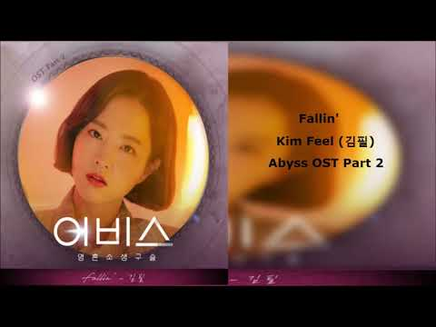 Kim Feel (김필) - Fallin' (Abyss OST Part 2) Instrumental - YouTube