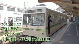 2013.05.12【フルHD 前面展望】叡山電鉄 デオ720形 出町柳→八瀬比叡山口