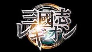 【新作】三國志レギオンやってみた! コーエーテクモ 面白い携帯スマホゲームアプリ