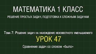 Математика 1 класс. Урок 47. Сравнение задач со словом «было» (2012)