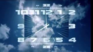 Часы Первого Канала (с 01.06.2011). Утренняя версия