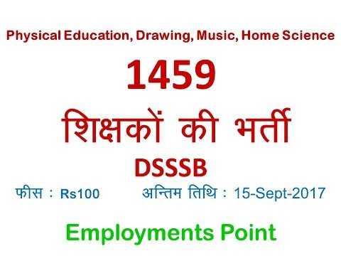 New Vacancy | DSSSB | Last Date 15-09-2017 | PTI | Music Teacher | Drawing Teacher