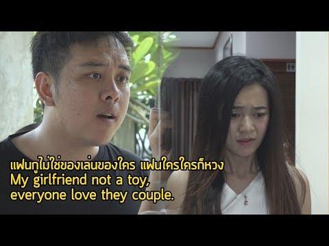 แฟนกูไม่ใช่ของเล่นของใคร แฟนใครใครก็หวง