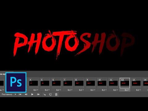 Как сделать анимацию появления текста в фотошопе