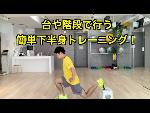 【簡単トレーニング】片足スクワットで脂肪燃焼!!!