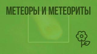 Метеоры и метеориты. Видеоурок по природоведению 5 класс