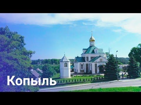 Города Беларуси. Копыль