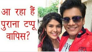 WOW! Tapu is back in TV serials new viral news must hear