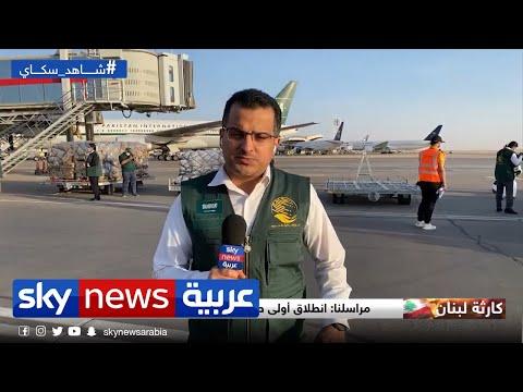 انطلاق الجسر الجوي السعودي الذي ينقل مساعدات إلى بيروت  - نشر قبل 6 ساعة