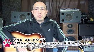 ONE OK ROCK「Wherever you are」を弾いてみよう(模範演奏アリ) 初心者のためのギター講座 thumbnail