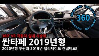 현대 싼타페 2019년형 실내 360도 시승뷰(4K 화…