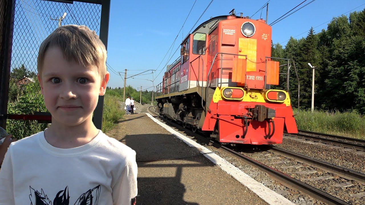 Макс смотрит поезда - Видео про поезда для детей