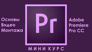 Adobe Premiere Pro CC 2015.Основы видео монтажа.Мини курс.