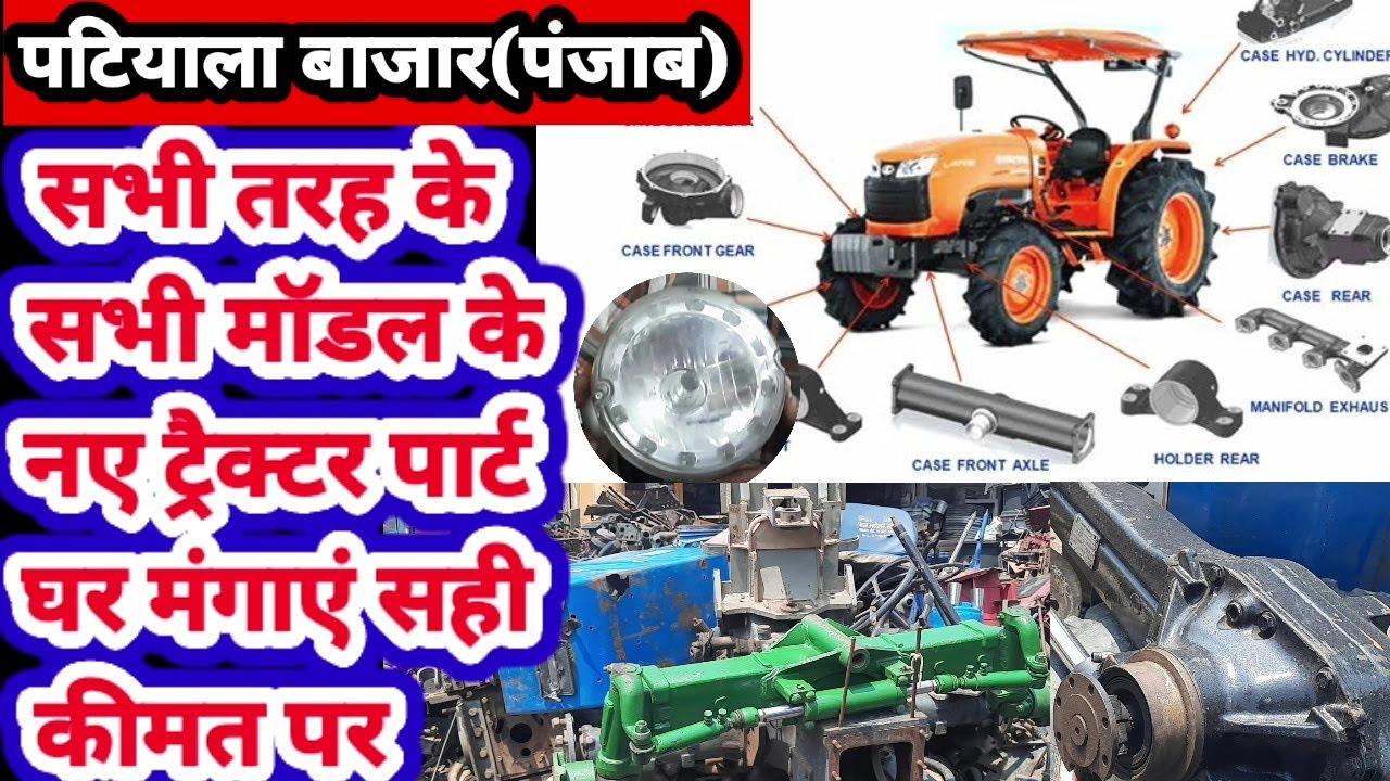 New tractor parts home delivery: घर बैठे मंगाए ट्रैक्टर के नए पार्ट्स पटियाला बाजार से