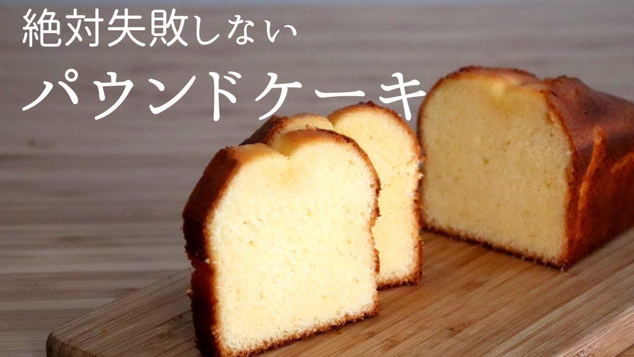 ケーキ パウンド