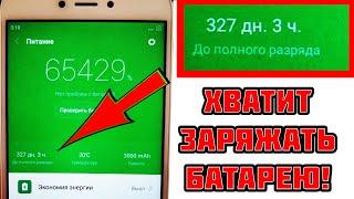 Xiaomi НЕ СЯДЕТ После Этой Настройки M U . Оптимизация и настройка M U  10 ТЕЛЕФОН РАКЕТА