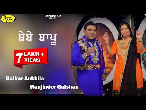 Bebe Bapu II Balkar Ankhila II Manjinder Gulshan II Anand Music II New Punjabi Song 2015