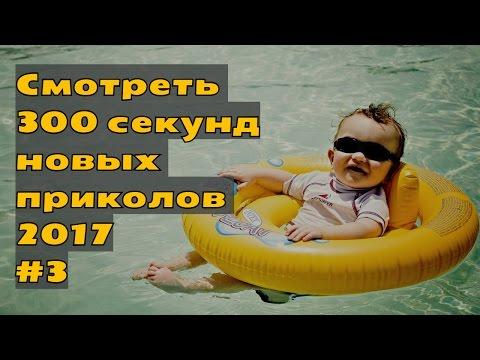 СМОТРЕТЬ 300 СЕКУНД НОВЫХ ПРИКОЛОВ 2017 Лучшие приколы март #3