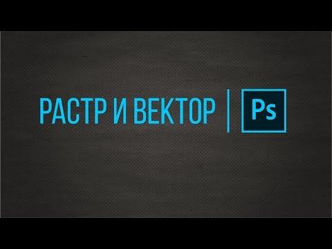 Самое важное видео. Растр и вектор в фотошопе. Сравниваем. #фотошоп #урокифотошопа #photoshop