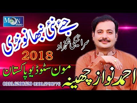 Sada Dil Wala Dy - Ahmad Nawaz Cheena 2018 - Moon Studio Pakistan 2018