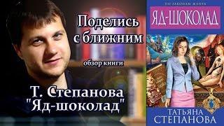 ''Поделись с ближним'', книга Татьяны Степановой ''Яд-шоколад''