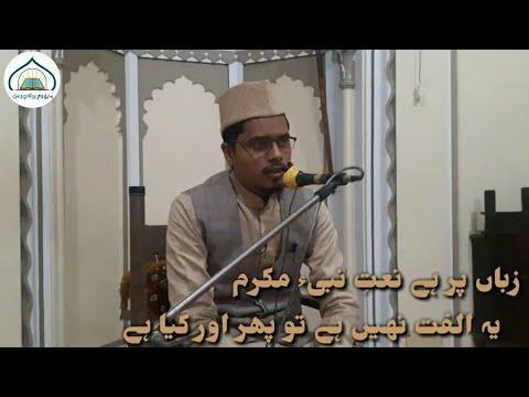 Naat E Rasool SAW by Sheikh Abdul Ghaffar Salafi Hafizahullah