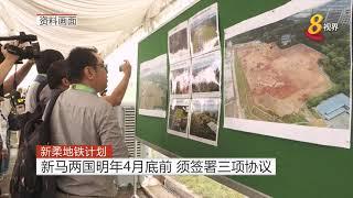 新柔地铁计划:新马两国明年4月底前 须签署三项协议