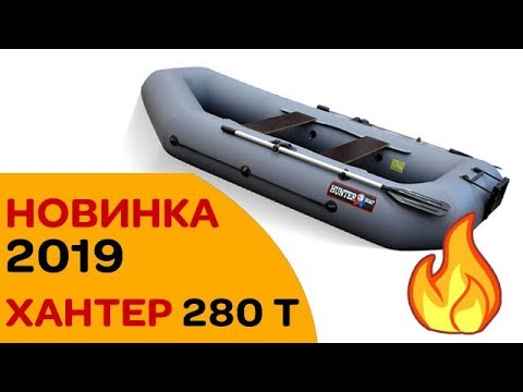 Смотрите НОВИНКУ 2019 - Лодка Хантер 280 Т - теперь слань + ликтрос!