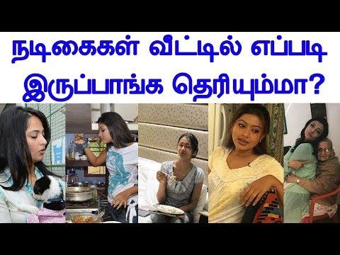 நடிகை வீட்டில் எப்படி இருப்பாங்க தெரியும்மா?   Tamil cinema news   Cinerockz