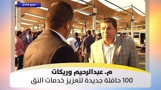 م. عبدالرحيم وريكات - 100 حافلة جديدة لتعزيز خدمات النقل