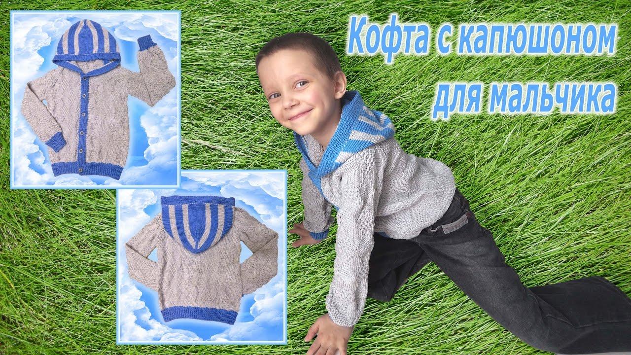 Детская кофта с капюшоном спицами регланом для мальчика (Warm sweatshirt with hood for boy)