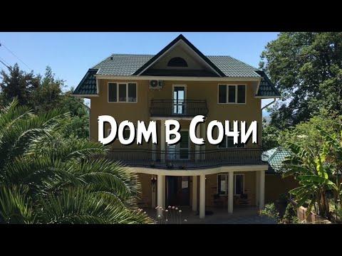 🔴 Продажа Дома 316 м2 : Дом в Сочи : Купить дом в Сочи : Купить дом в Адлере