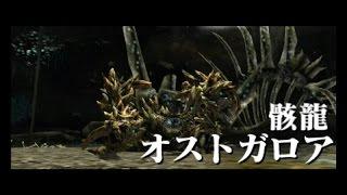 モンハンクロス オストガロア 双頭の骸 集会所☆3 緊急 片手剣 thumbnail