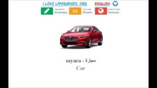 Arabic Vocabulary (200 words)