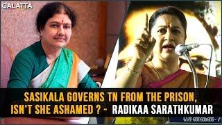 Sasikala Governs TN From The Prison, Isn't She Ashamed ? - Radikaa Sarathkumar