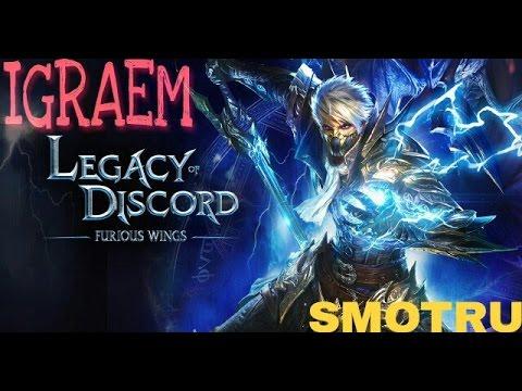 Legacy +of Discord КАК ЛЕТАТЬ?? А ВОТ ТАК!