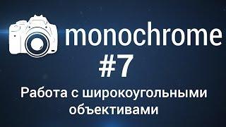 Работа с широкоугольными объективами: monochrome #7(monochrome #7! Приветствуем всех обладателей широкоугольной оптики и фотографов, которые только хотят ей обзавес..., 2014-05-16T07:52:13.000Z)